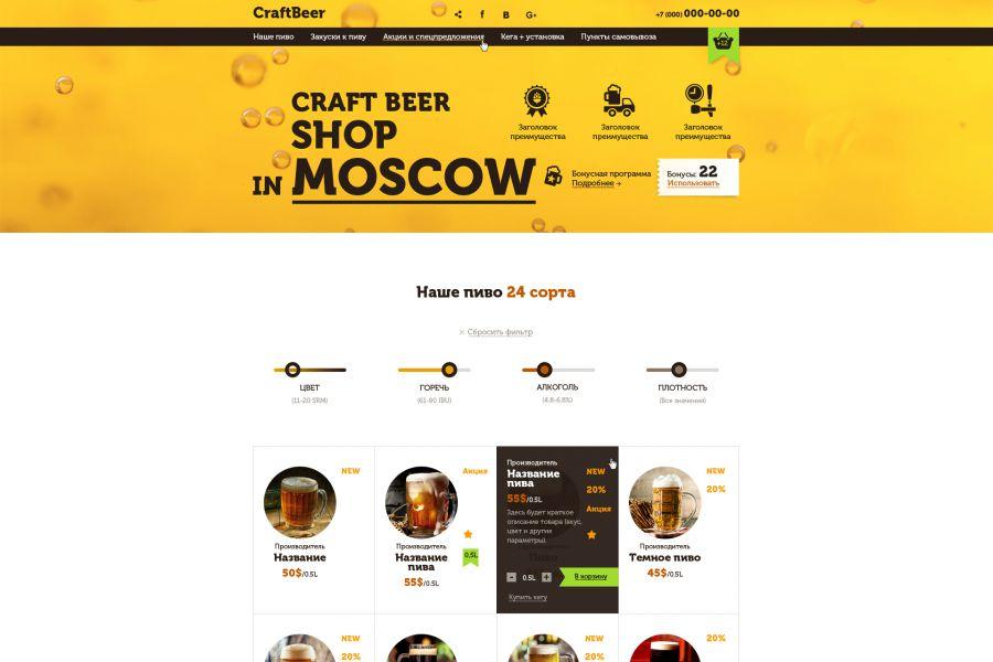 Продаю: Одностраничник для продажи товаров с каталогом, продукты, напитки