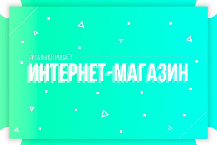 "Интернет-магазин ""под ключ"" - 1258996"
