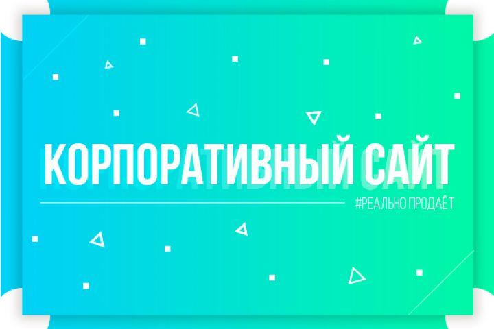 "Корпоративный сайт ""под ключ"" - 1259000"