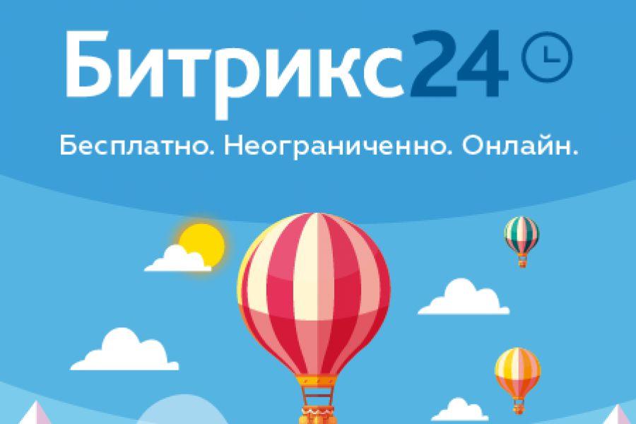 Внедрение Битрикс24. Настройка CRM 1 000 руб. за 1 день.