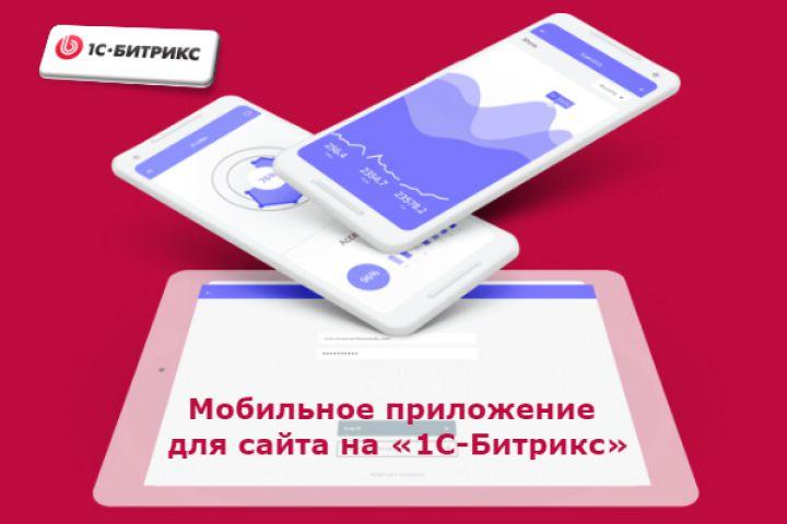Мобильное приложение на «1С-Битрикс» - 1295585