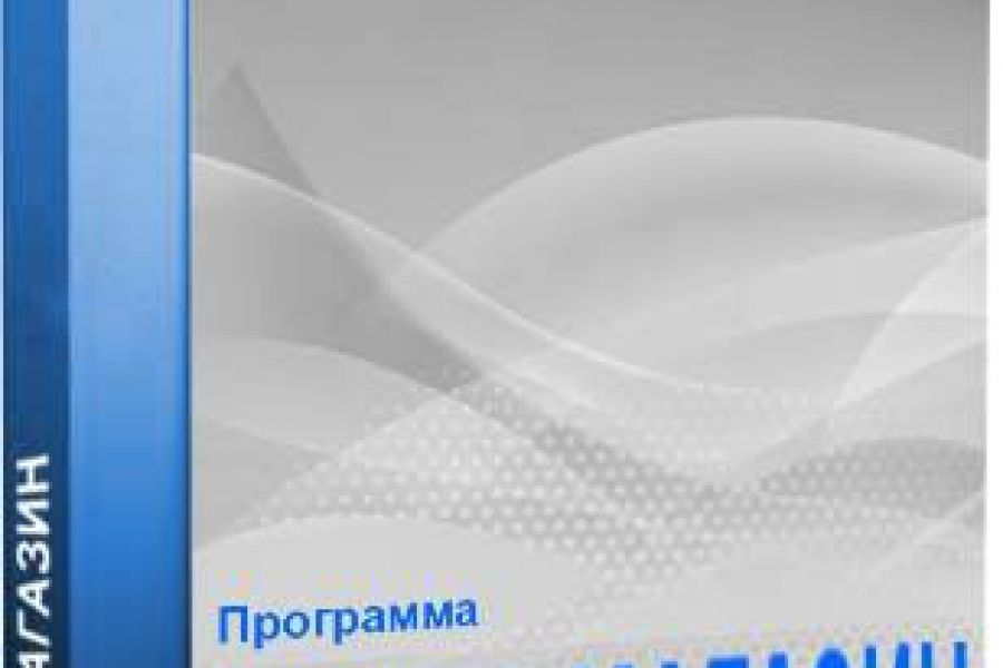 "Продаю: Программа ""Склад-магазин 1.0.68 сетевая"""