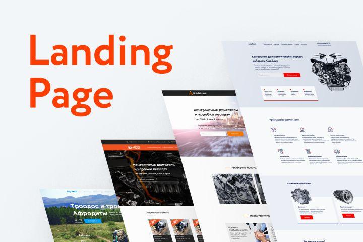 Дизайн посадочной страницы (Landing page) - 1301332