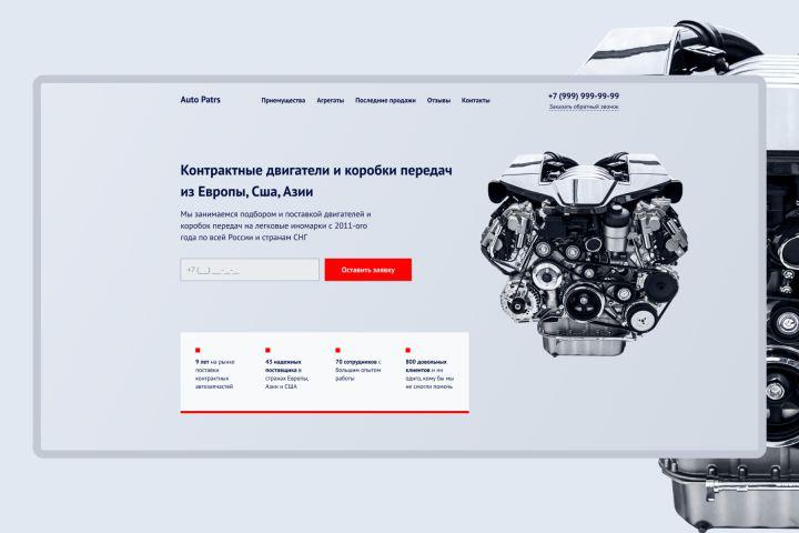 Дизайн посадочной страницы (Landing page) - 1301334