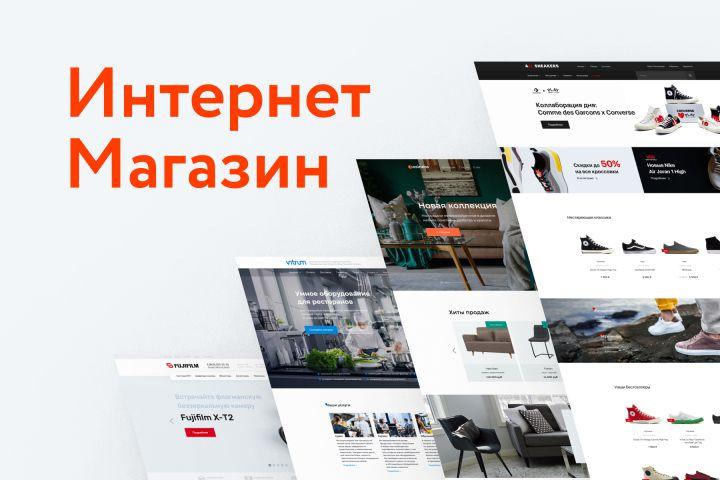 Дизайн интернет магазина - 1301341