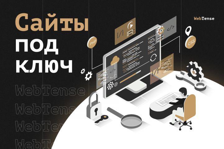 Создание сайта под ключ - 1302343