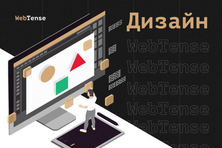 Веб-дизайн сайтов - 1302545