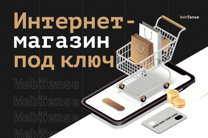 Разработка интернет-магазина под ключ - 1303722