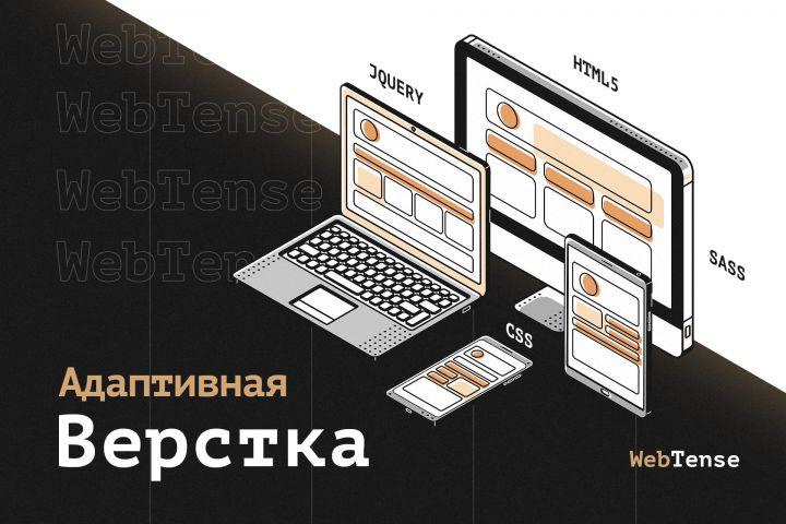 Адаптивная верстка сайтов - 1304219