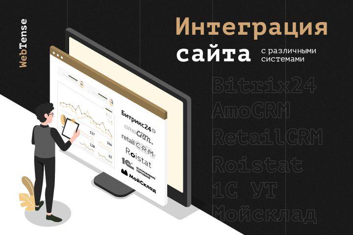 Интеграция Вашего сайта с внешними системами - 1304225