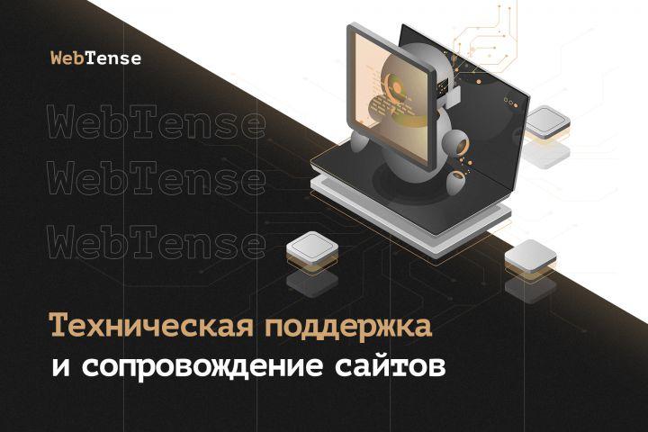Техническая поддержка сайтов - 1304557
