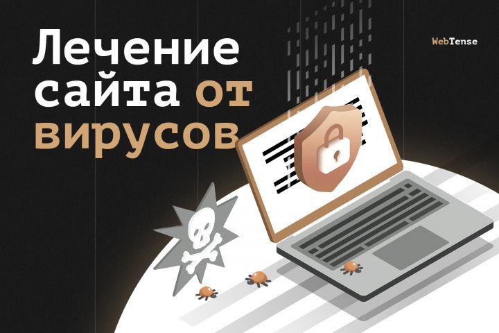 Лечение сайта от вирусов - 1305951