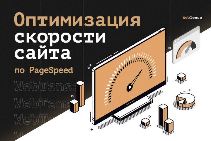 Оптимизация сайта по Google PageSpeed Insights - 1305954