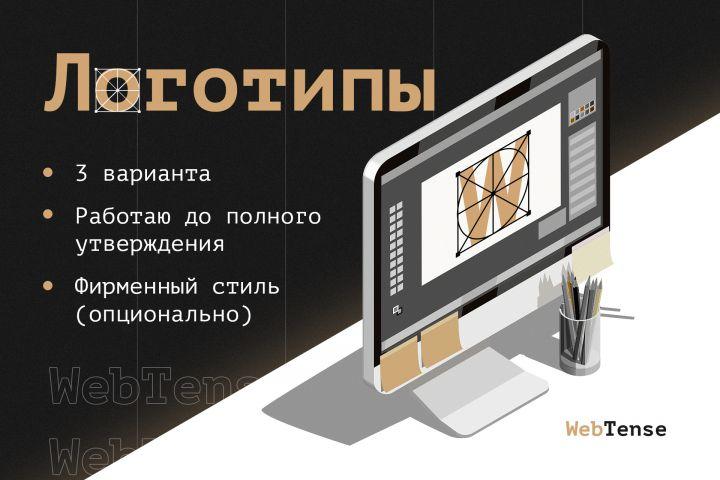 Разработка логотипа под ключ - 1305956