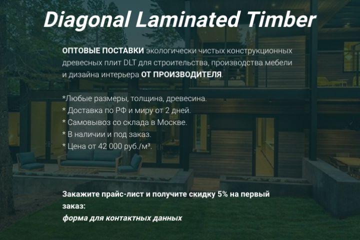 Тексты для лендингов - 1309665