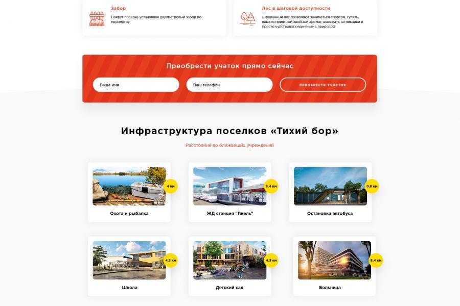 Продаю: Лэндинг по строительству домов