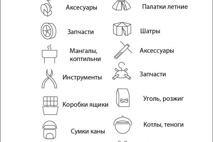 Уникальный дизайн иконок для вашего сайта (от 80 р/ иконка) - 1327066