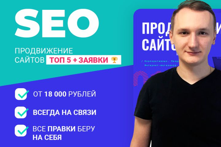 SEO продвижение сайта в ТОП 5 + заявки! - 1337018