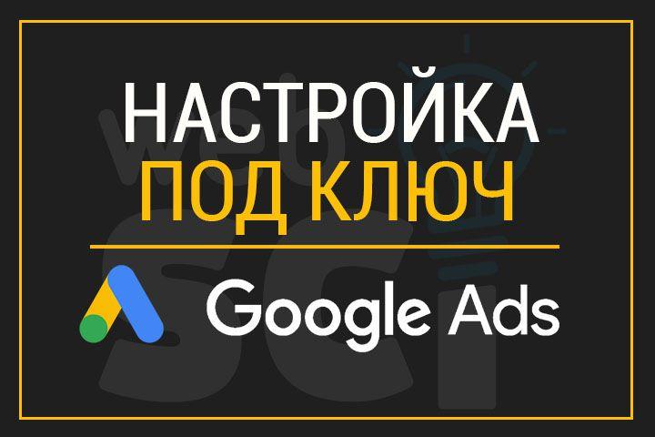 Настройка Google Ads под ключ - 1340038