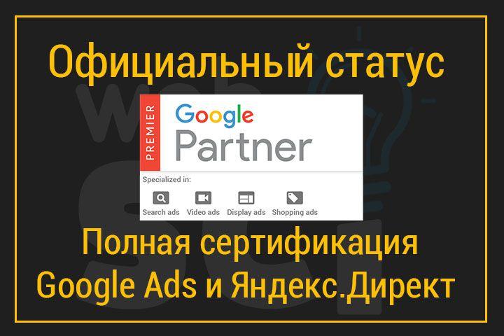 Настройка Google Ads под ключ - 1340039