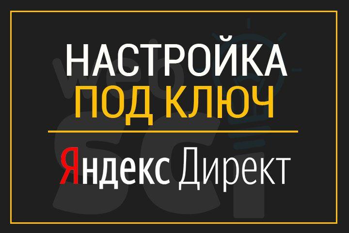 Настройка Яндекс.Директ под ключ - 1340042