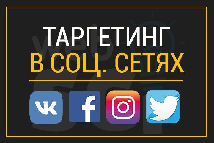 Таргетинг в социальных сетях под ключ - 1340046