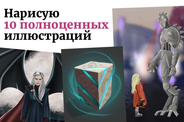 Отрисовка 10 полноценных иллюстраций для сайта, книги и т.д. - 1340456