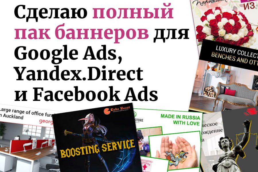 Полный пак баннеров для Google Ads, Yandex.Direct и Facebook Ads 30 000 руб. за 15 дней.