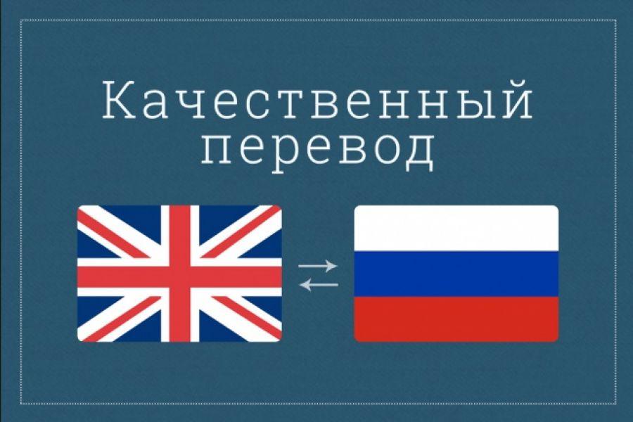Фриланс с английского на русский удалённая работа в европе из россии