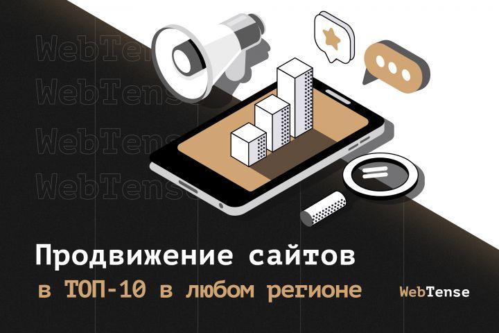 Продвижение сайтов в ТОП-10 в любом регионе - 1342919