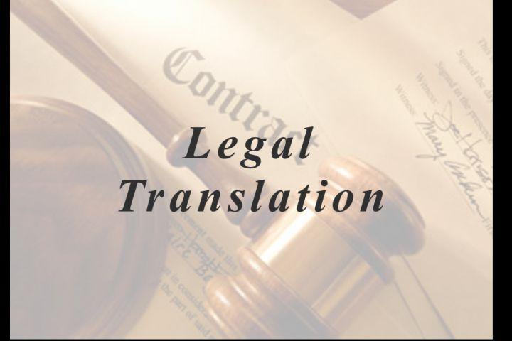 Юридический перевод       ENG <=> РУС - 1344867