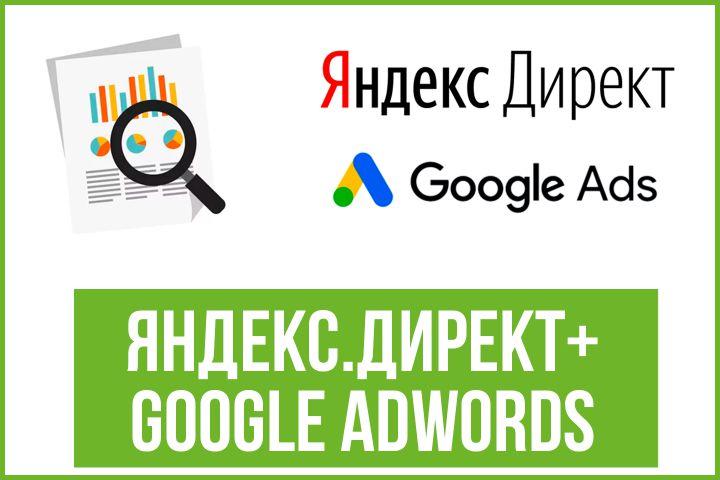 Настройка контекстной рекламы в Яндекс.Директ и Google Adwords - 1346727