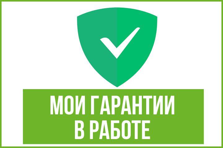Настройка контекстной рекламы в Яндекс.Директ и Google Adwords - 1346734