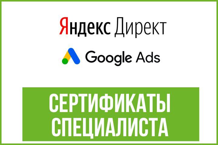 Настройка контекстной рекламы в Яндекс.Директ и Google Adwords - 1346735