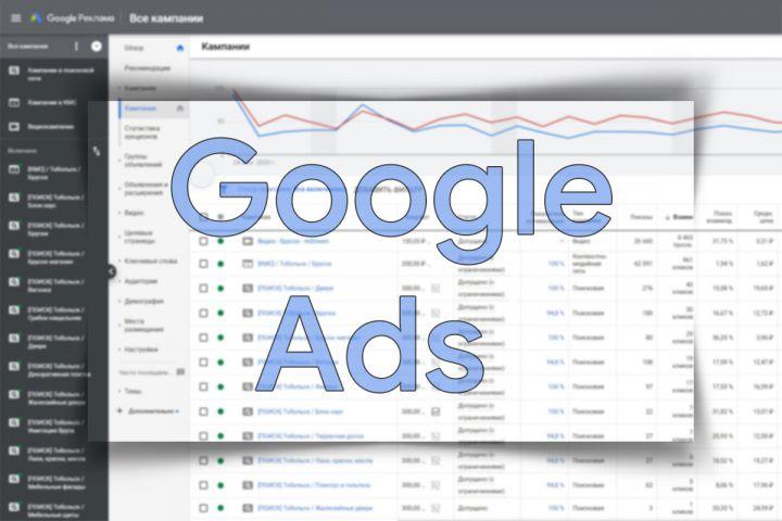 Настройка контекстной рекламы Google Ads под ключ - 1348678
