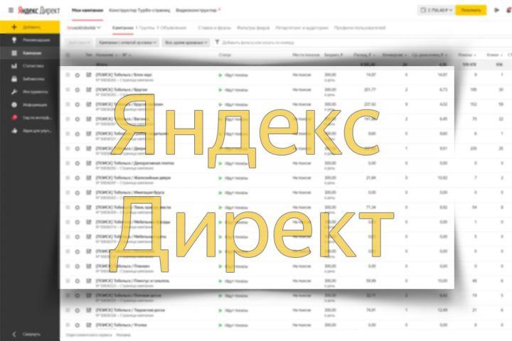 Настройка контекстной рекламы Яндекс. Директ под ключ - 1348713
