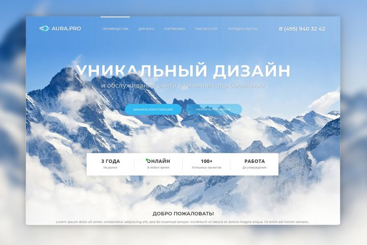 Дизайн сайта + адаптив - 1348845