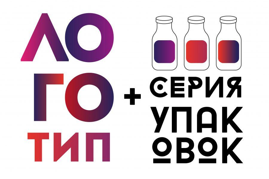 Разработка логотипа и серии упаковок 50 000 руб. за 14 дней.