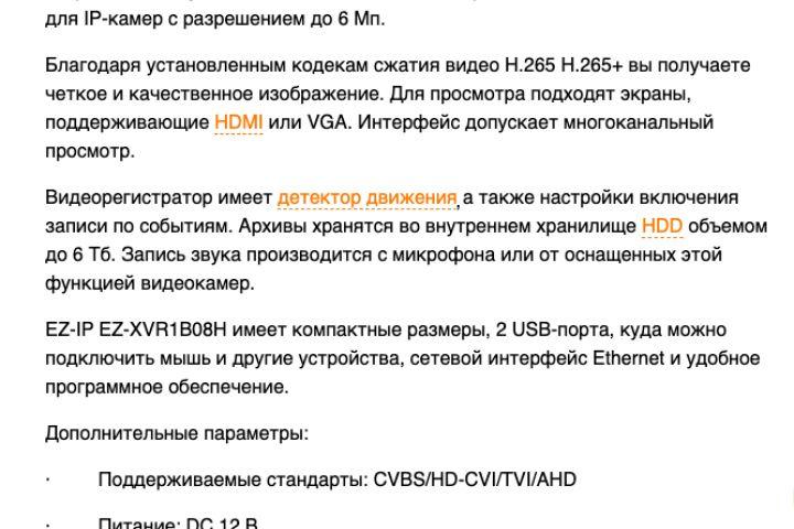 Современный SEO-копирайтинг — 2020 - 1355212
