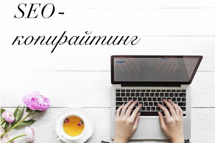 Современный SEO-копирайтинг — 2020 - 1355214