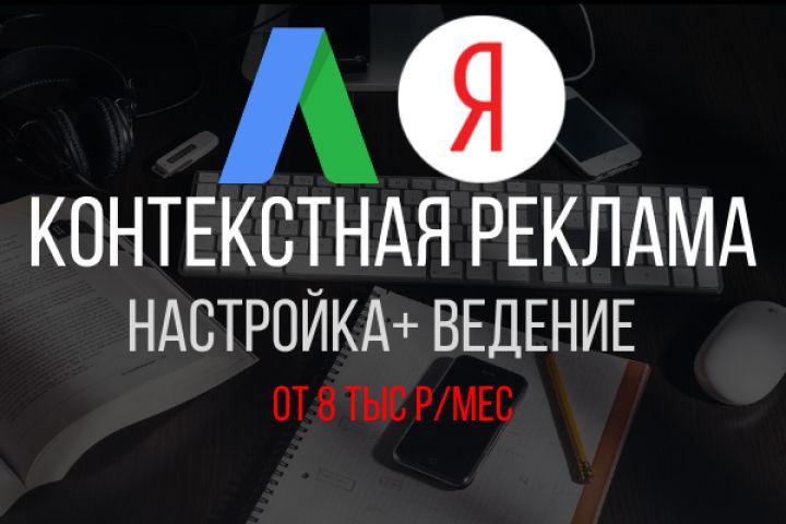 Настройка + оптимизация рекламных кампаний - 1356529