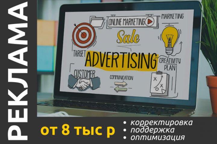 Контекстная реклама от 8 тыс р/мес - 1356538