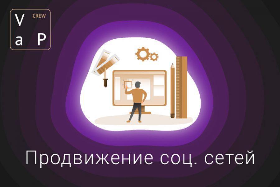 Продвижение в социальных сетях, таргетированная реклама 5 000 руб. за 5 дней.