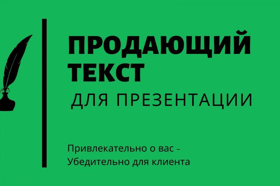 Продающий текст для презентации 12 000 руб. за 6 дней.