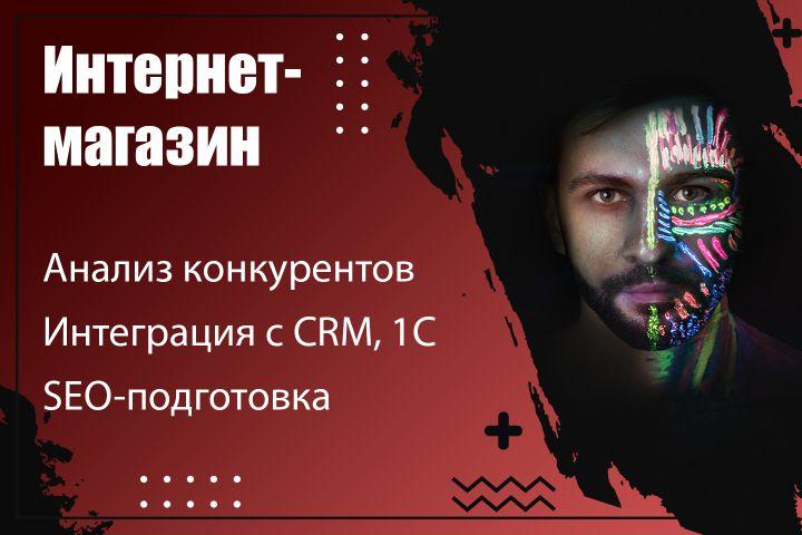 Интернет-магазин «под ключ» + SEO-подготовка - 1375522