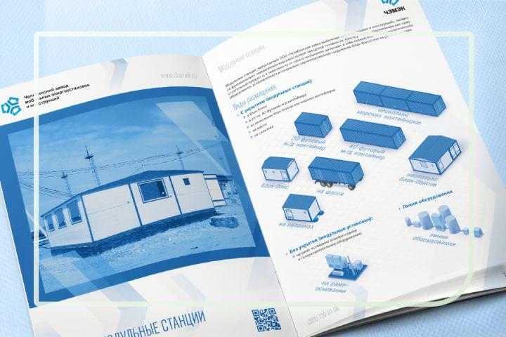 Дизайн брошюры - 1379716