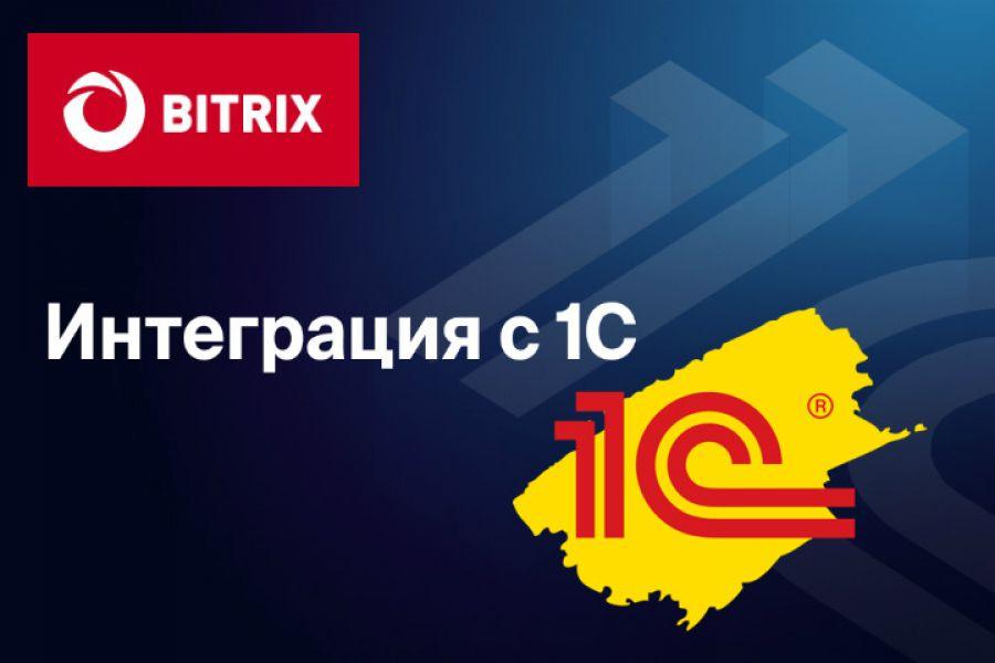 Интеграция Битрикс с 1С 15 000 руб. за 5 дней.