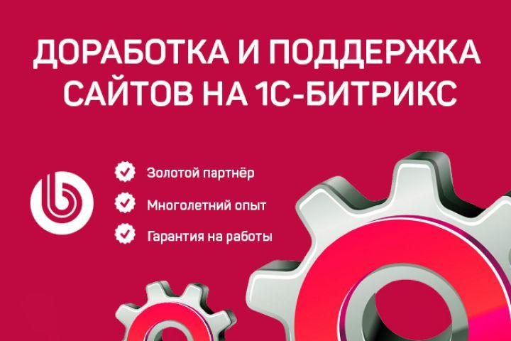 Доработка и поддержка сайтов на 1С-Битрикс - 1388018