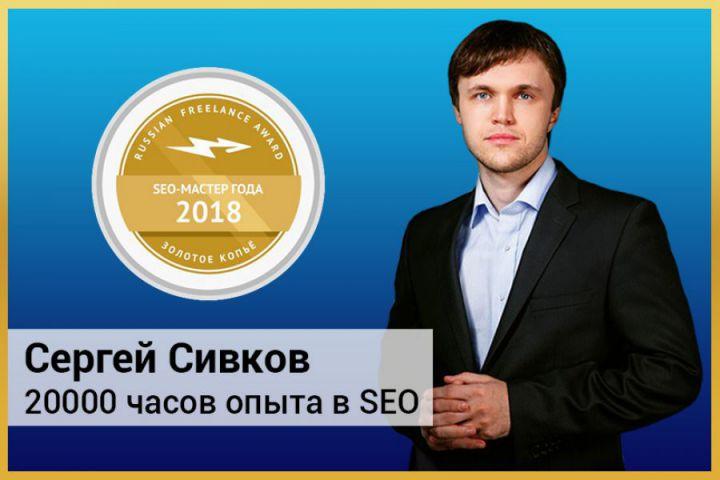SEO продвижение сайтов (+ Акция - бесплатный мини-аудит) - 1389724