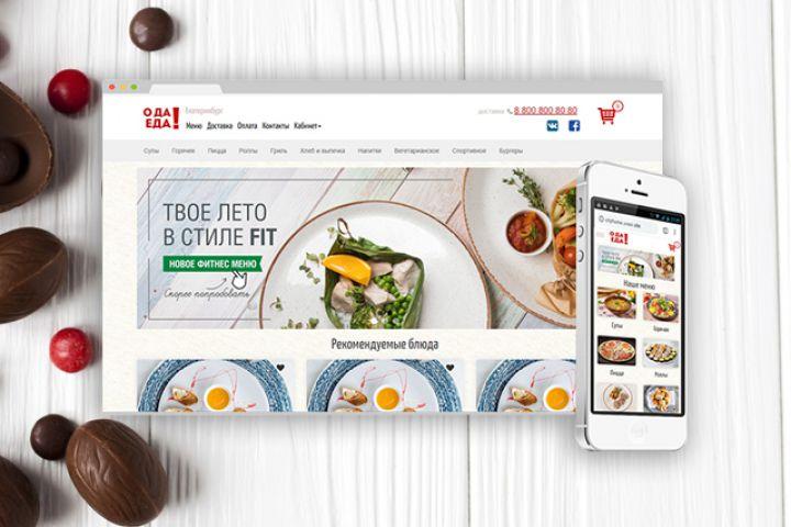 Интернет-магазин еды - 1390097